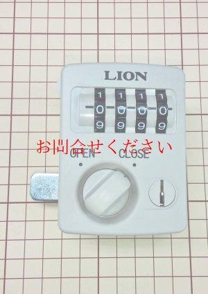 画像1: ライオン ダイヤル式ロッカーETU錠