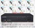 AHD8ch録画器&屋外型カメラお得なセット(web特価・代引不可)