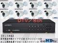 CCHDTV・8ch録画器&屋外用カメラお得なセット(web特価・代引不可)