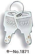 タキゲンディンプル純正キー ナンバー1871(出来合いキー)※1本単位でのご注文