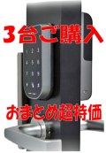 "AEGIS GATE〜イージスゲート 3台おまとめ特価""30%OFF"""
