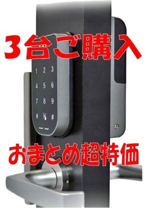 """画像1: AEGIS GATE〜イージスゲート 3台おまとめ特価""""30%OFF"""""""
