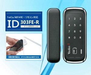 画像1: ※Web特価!! ガラス扉専用ロックマンID-303 暗証番号・非接触タグとカード・リモコン付きモデルもあります!!
